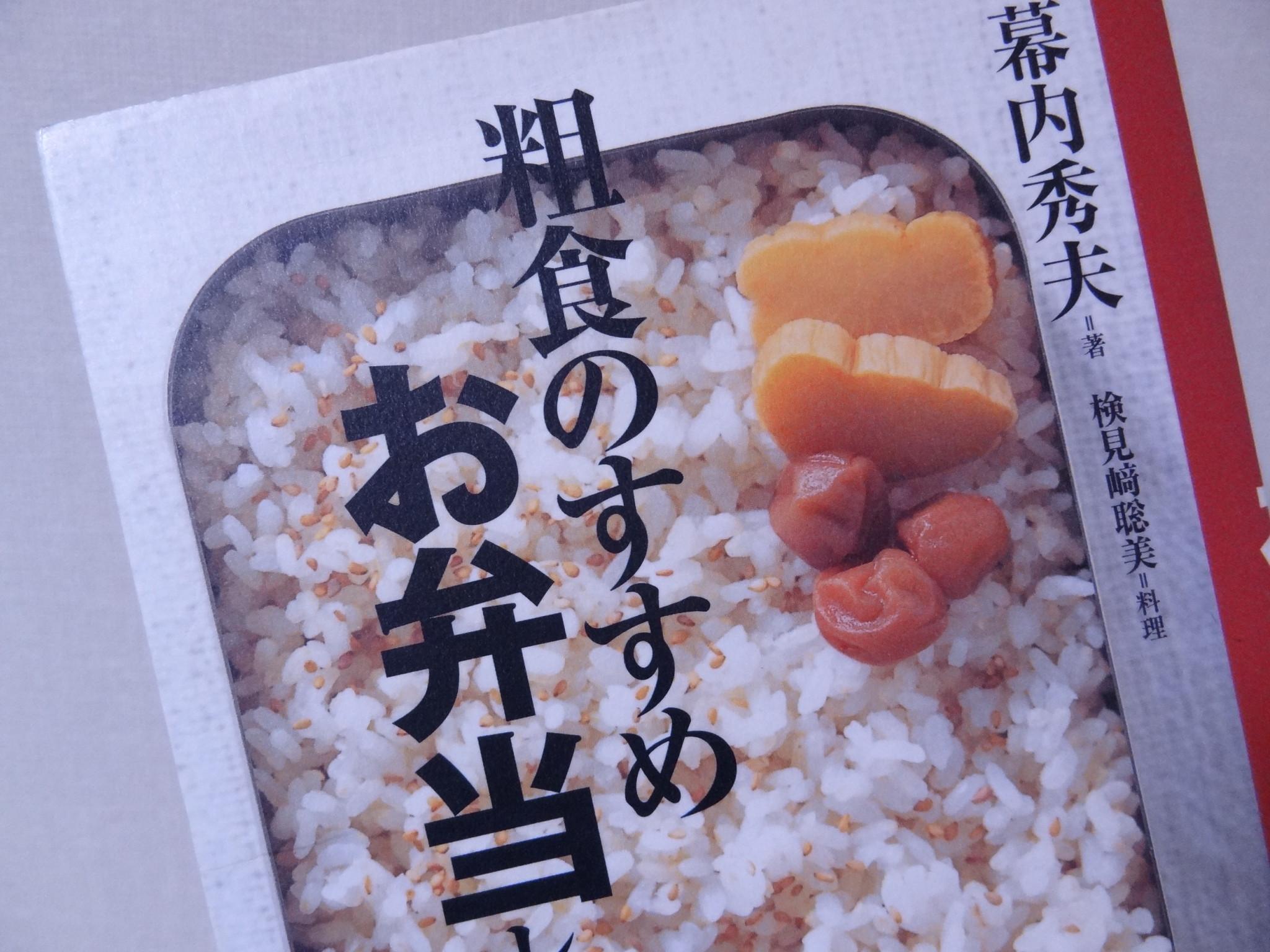 「粗食のすすめお弁当レシピ」を読み返しました。