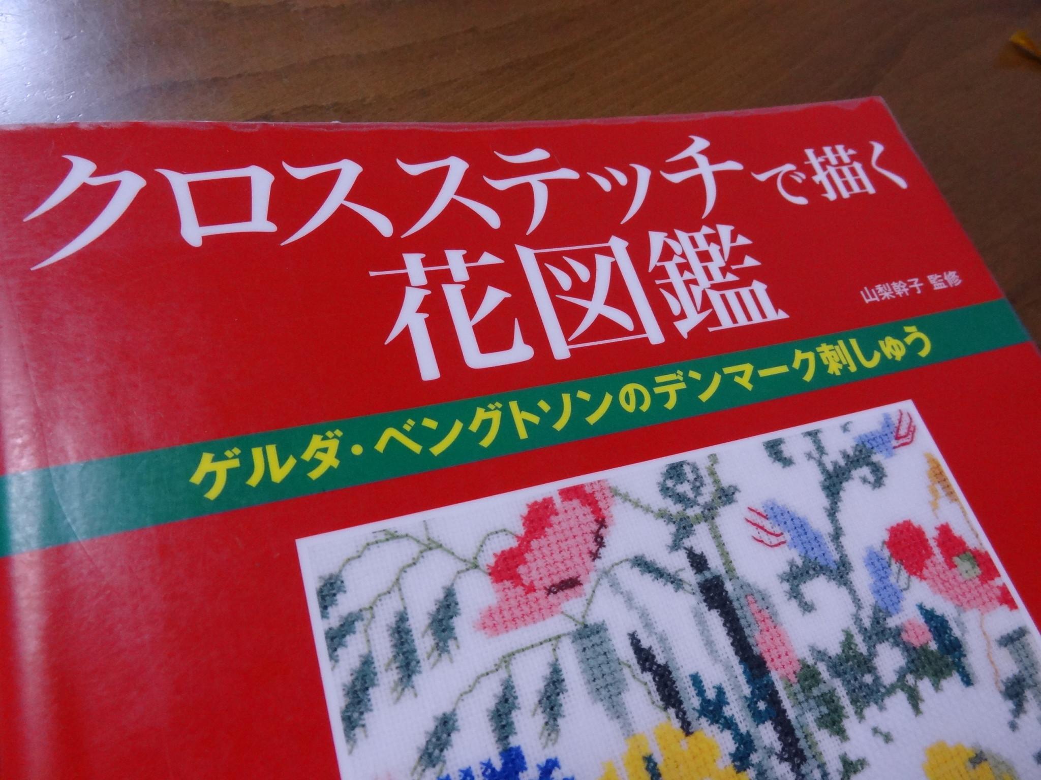 「クロスステッチで描く花図鑑」を参考にしています。