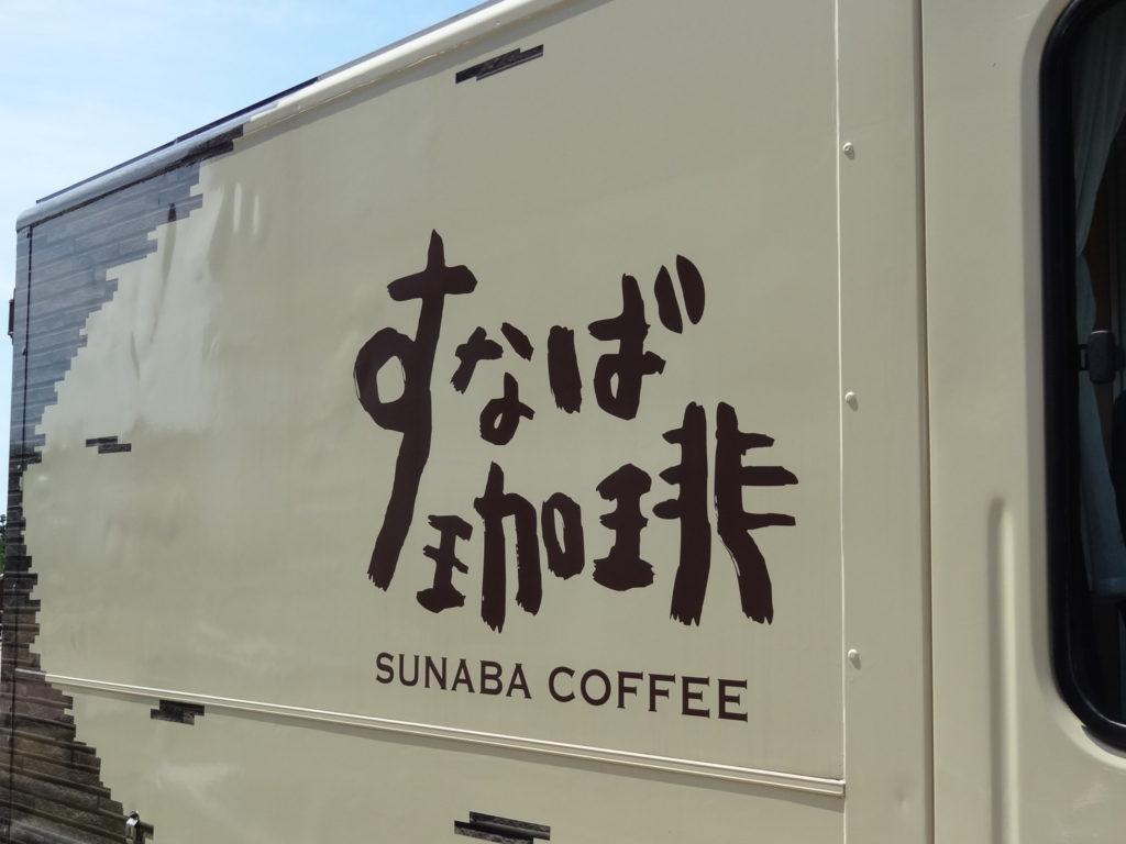 鳥取の「すなば珈琲」へ行ってきました。