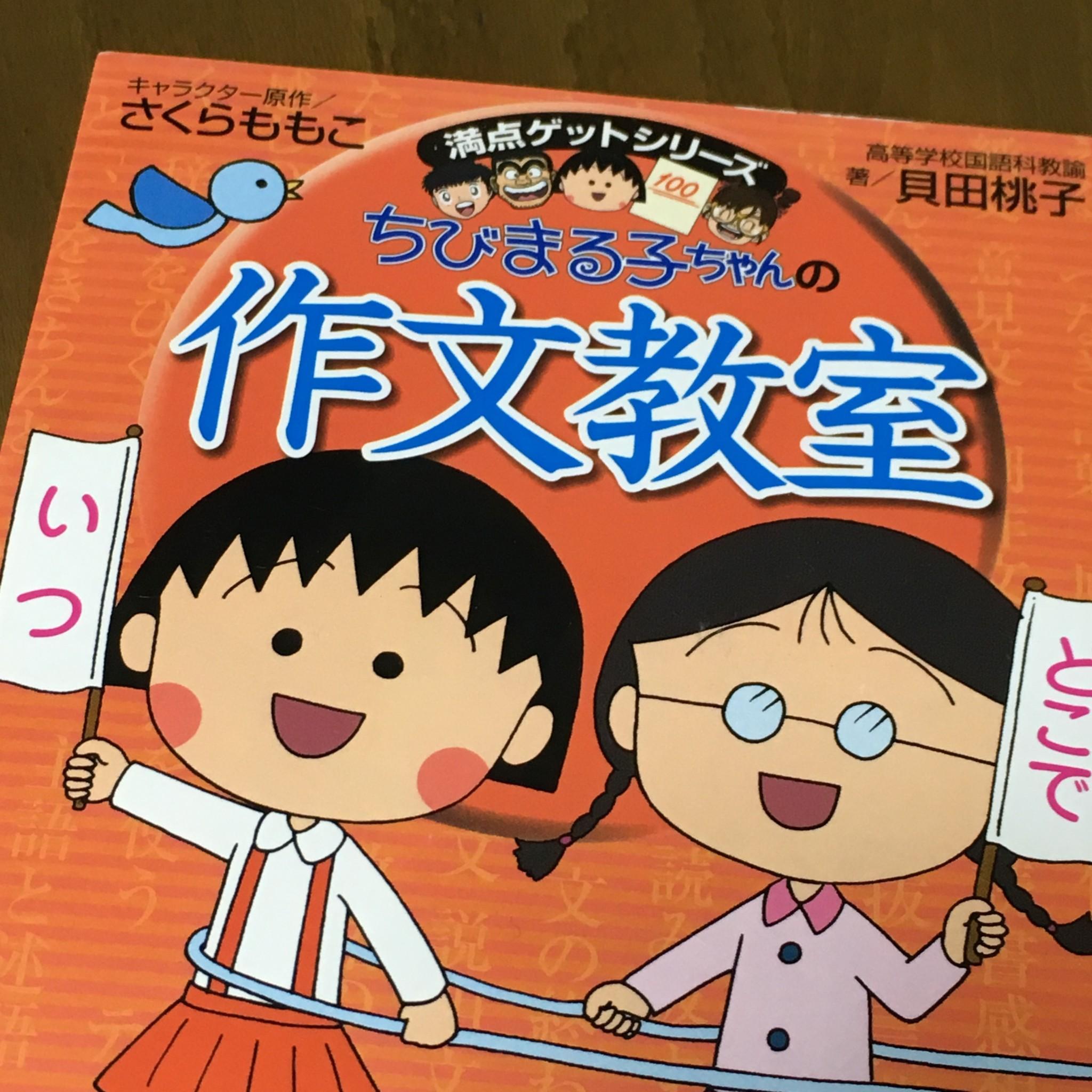 「ちびまる子ちゃんの作文教室」を読んでいます。