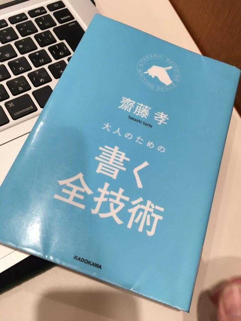 斎藤孝さんの「大人のための書く全技術」を読みました。