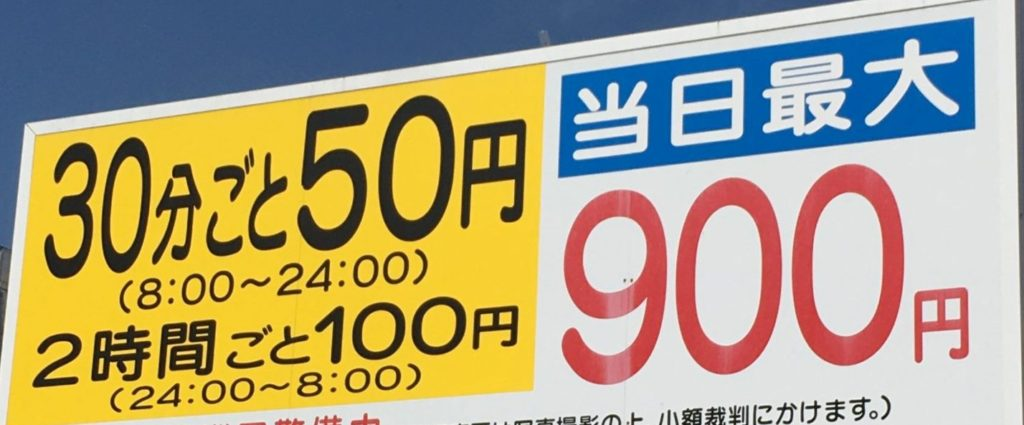 野田屋町には30分50円のお得なパーキングがあります。