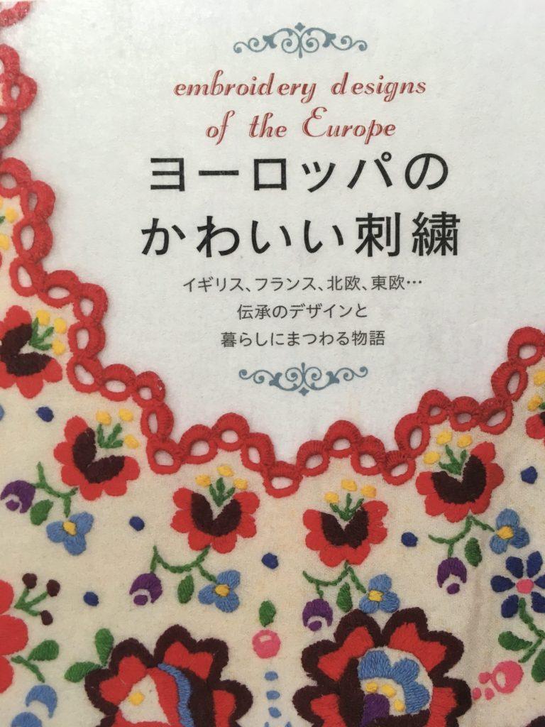 「ヨーロッパのかわいい刺繍」は刺繍の辞典のようです。