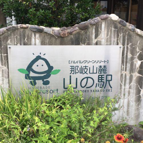 奈義山麓山の駅レストランがヘルシーメニューで美味しかった。