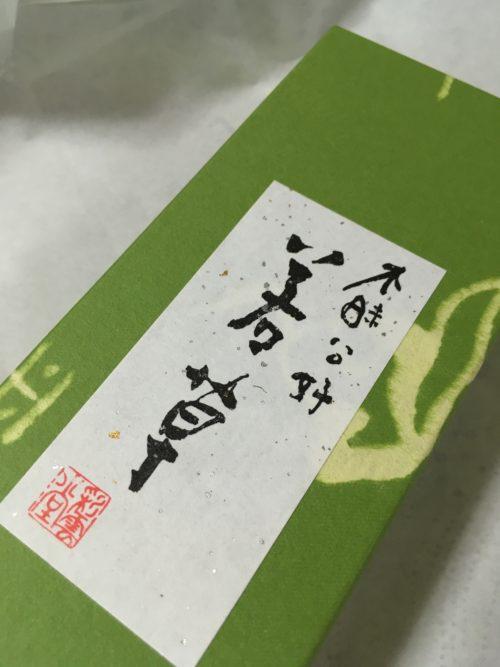 松江「彩雲堂」さんの「若草」をいただきました。