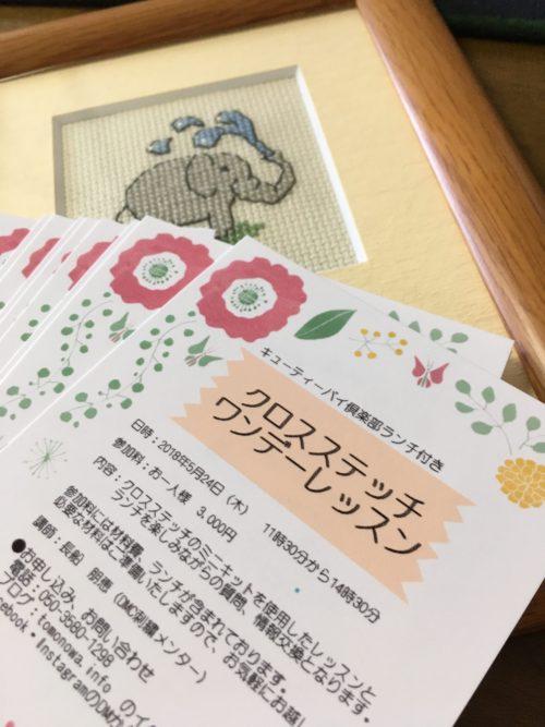 キューティーパイ倶楽部さん(岡山県総合グラウンド内)にクロスステッチワンデーレッスンのミニキット実物を置いていただいています。
