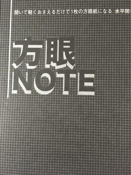 使いやすい方眼ノートを見つけました。
