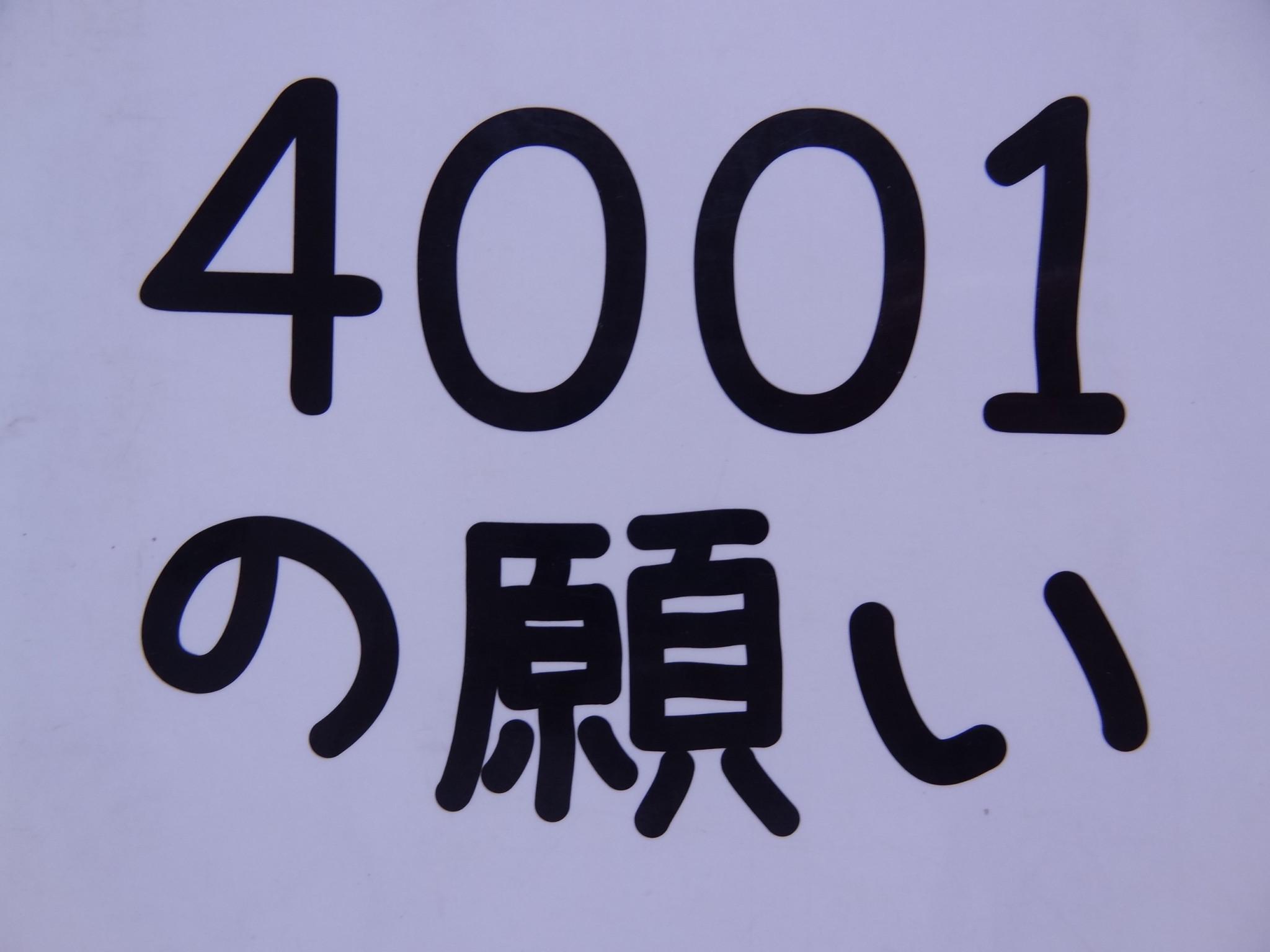 「4001の願い」を読みました。