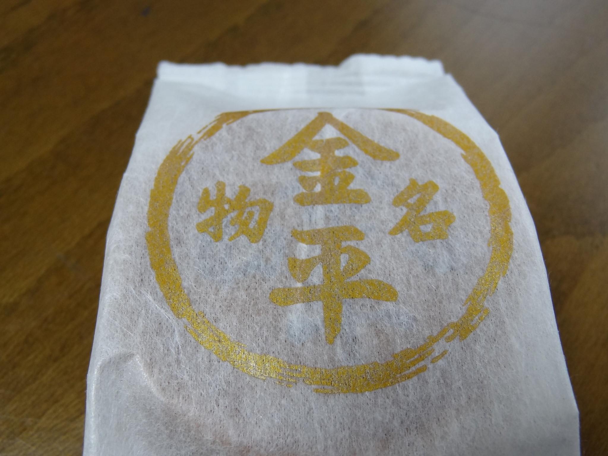 岡山県高梁市の金平饅頭