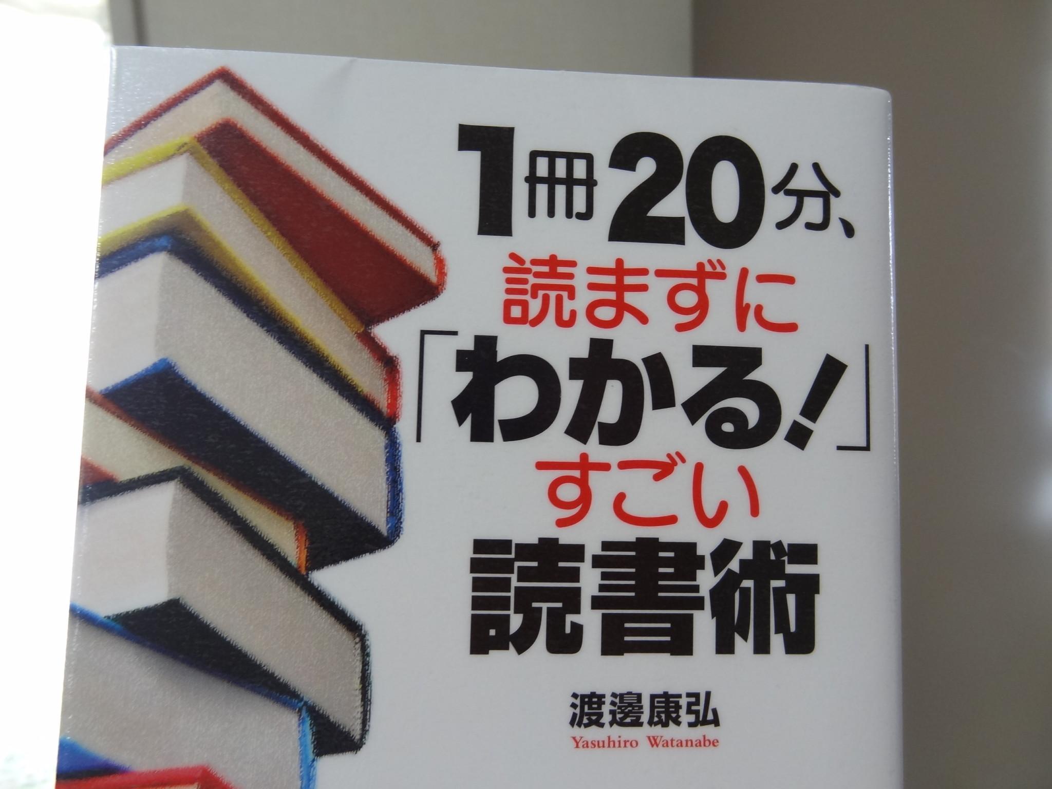 『1冊20分、読まずに「わかる!」すごい読書術』を読みました。