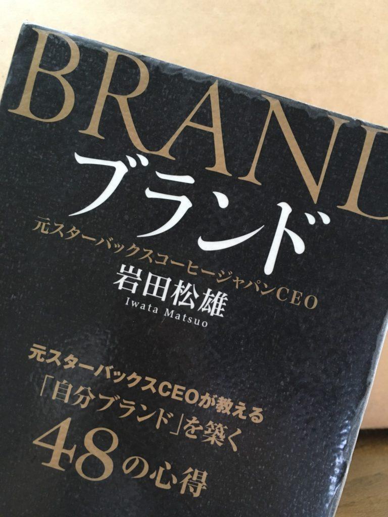 「ブランド」を読みました。