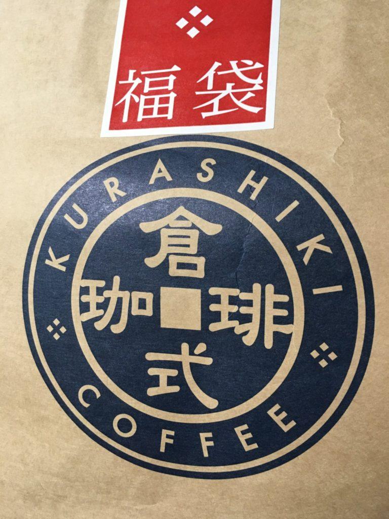 「倉式珈琲」のモーニングと福袋を紹介します。