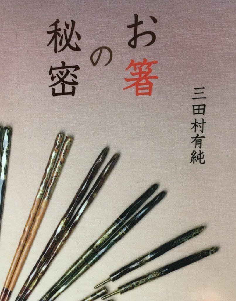 「お箸の秘密」を読んで気づいたこと。