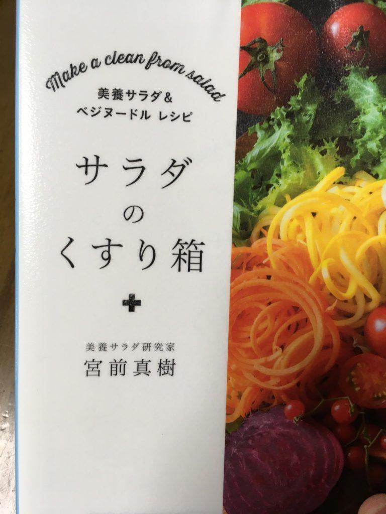 「サラダのくすり箱」という本