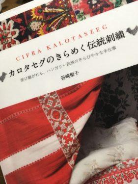 「カロタセグのきらめく伝統刺繍」は伝統的な手仕事で作られた刺繍がたくさんあって、いつまでも眺めていられます。
