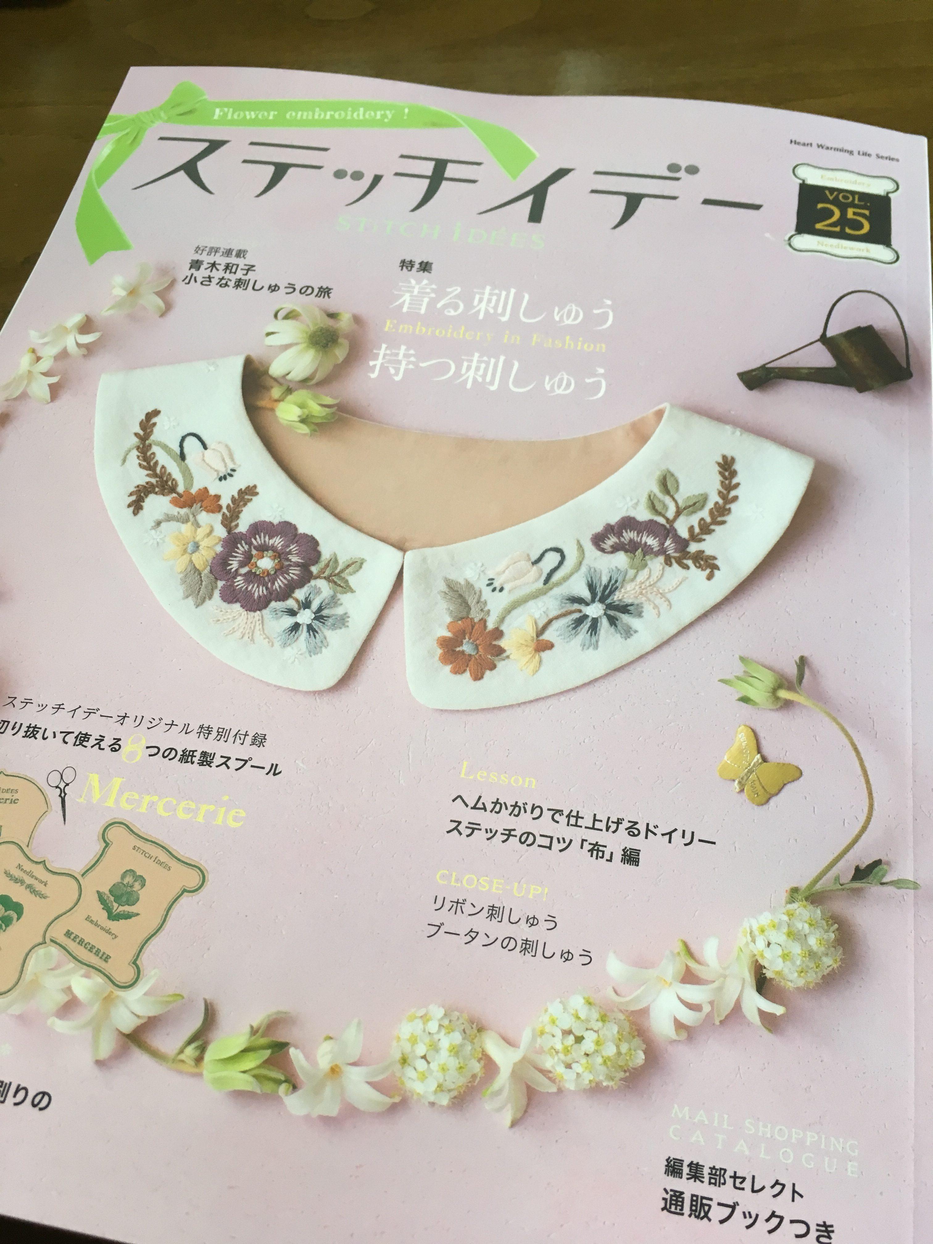 「ステッチイデーvol.25」日本ヴォーグ社さんの刺繍雑誌が発売されました。