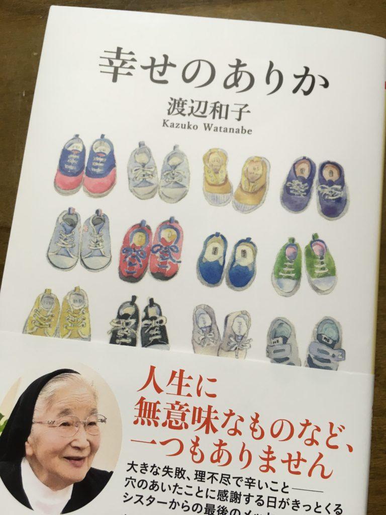 渡辺和子さん著「幸せのありか」は静かに心に響きました。