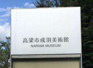 8月16日のこと 高梁市成羽美術館へ