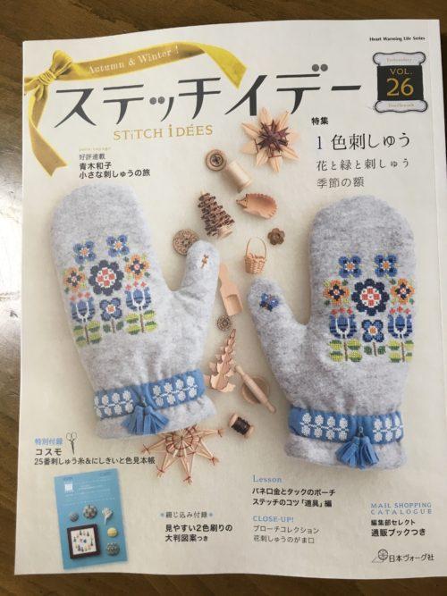 ステッチイデーvol.26(日本ヴォーグ社)今回の表紙はフェルトにクロスステッチでした。