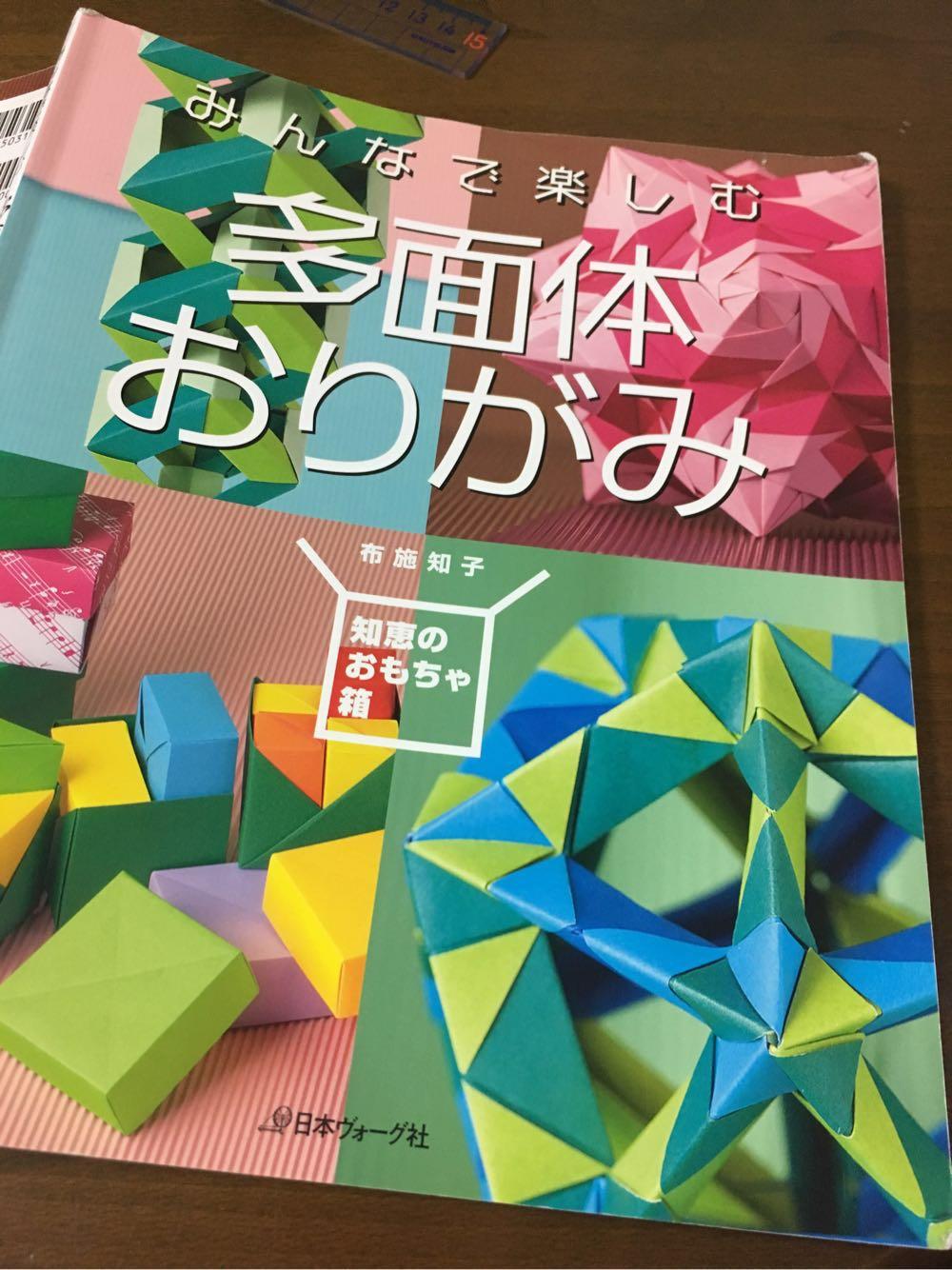 多面体折り紙に挑戦していました。