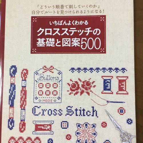 「いちばんよくわかるクロスステッチの基礎と図案500」購入しました。