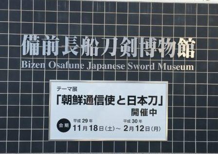 備前長船刀剣博物館へ寄り道