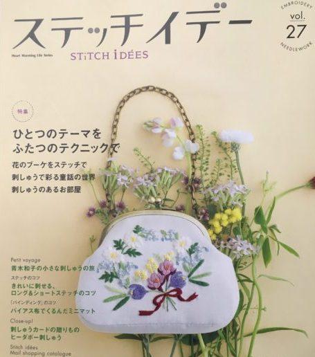 ステッチイデーvol.27(日本ヴォーグ社)はフレンチノットの作品がたまらない。