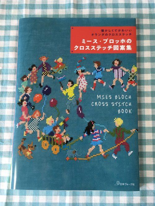 「ミース・ブロッホのクロスステッチ図案集」は想いが込められた一冊です。