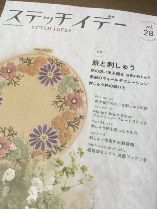 ステッチイデーvol.28(日本ヴォーグ社)は刺しゅう枠の使い方がかわいい