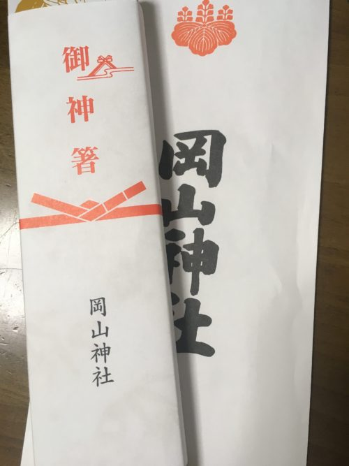 今年の初詣は岡山神社でした。