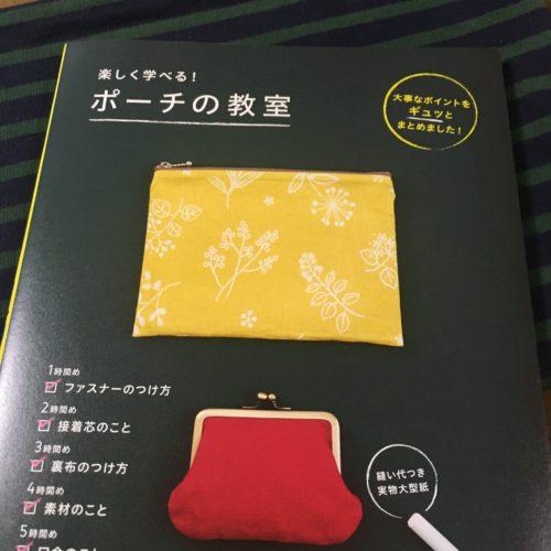ポーチの作り方の本を買ってきました。