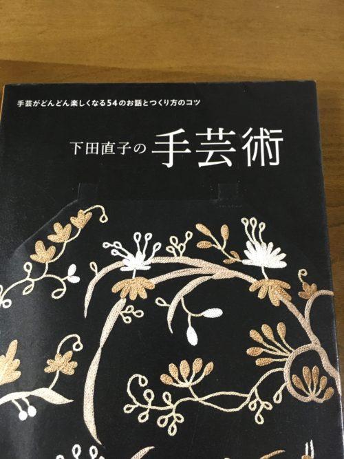 『下田直子の手芸術』を読みました。