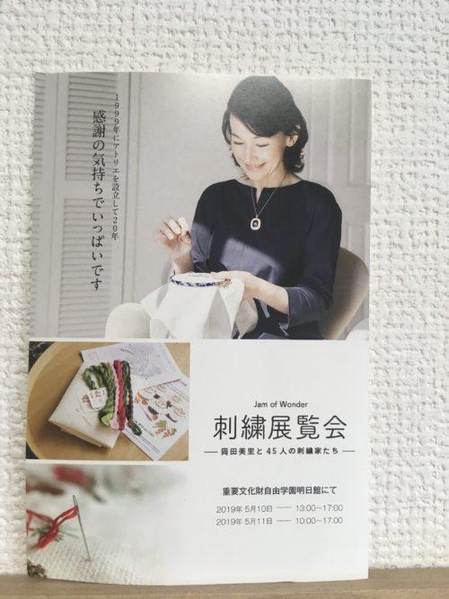5月に「刺繍展覧会・岡田美里と45人の刺繍家たち」が開催されます。
