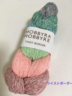 ホビーラホビーレ・マルシェバッグを編みました。